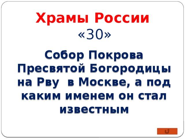 Храмы России  «30» Собор Покрова Пресвятой Богородицы на Рву в Москве, а под каким именем он стал известным