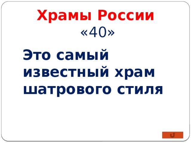 Храмы России  «40» Это самый известный храм шатрового стиля
