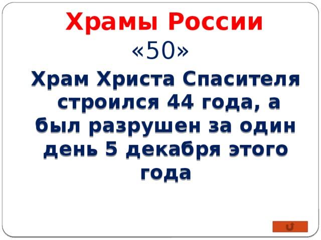 Храмы России «50» Храм Христа Спасителя строился 44 года, а был разрушен за один день 5 декабря этого года