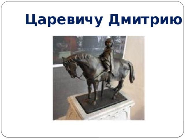 Царевичу Дмитрию