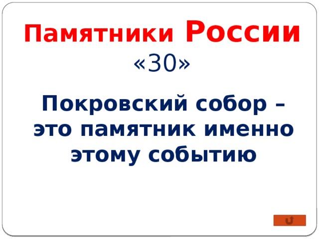 Памятники России «30» Покровский собор – это памятник именно этому событию