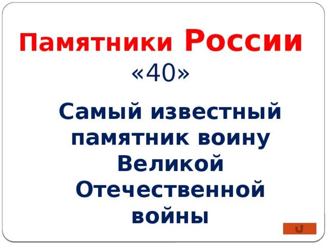 Памятники России «40» Самый известный памятник воину Великой Отечественной войны