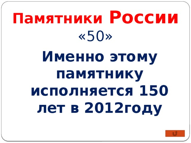 Памятники России «50» Именно этому памятнику исполняется 150 лет в 2012году
