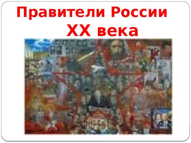 Правители России XX века