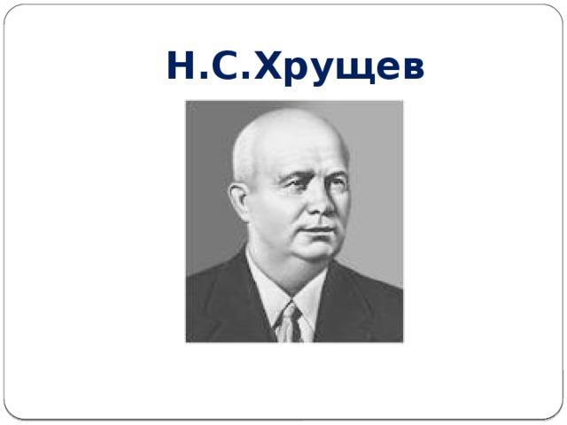 Н.С.Хрущев