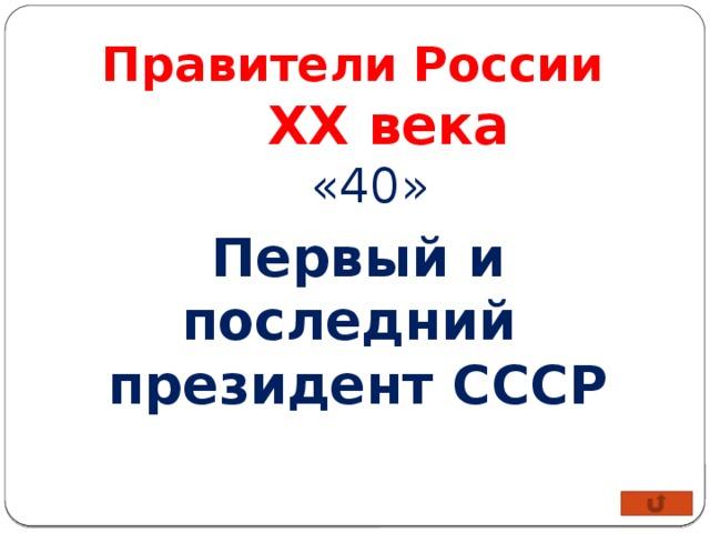 Правители России XX века «40» Первый и последний президент СССР