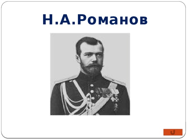Н.А.Романов