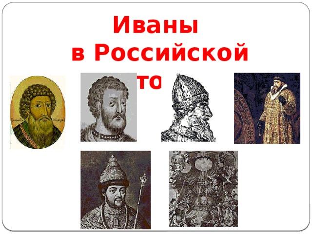 Иваны в Российской истории
