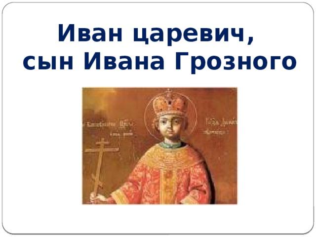 Иван царевич,  сын Ивана Грозного