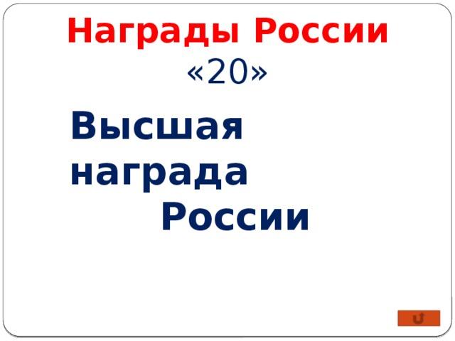 Награды России «20» Высшая награда  России