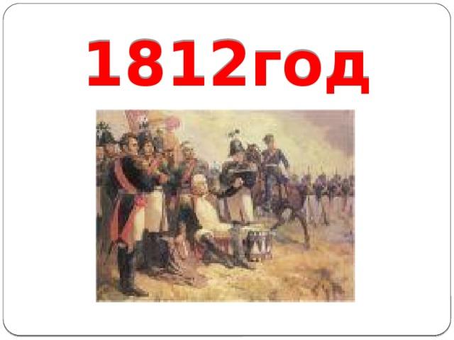 1812год