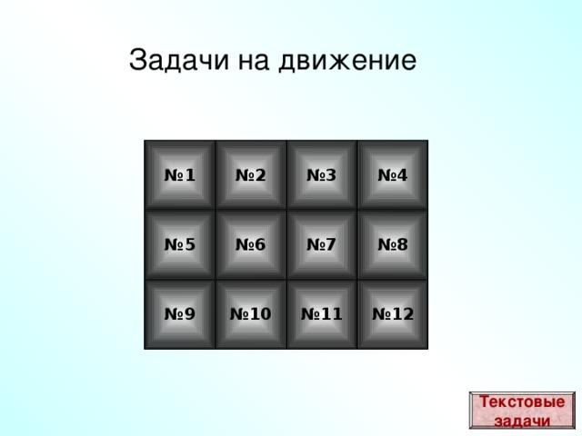 Задачи на движение № 1 № 2 № 5 № 6 № 3 № 9 № 4 № 7 № 10 № 8 № 11 № 12 Текстовые задачи 22
