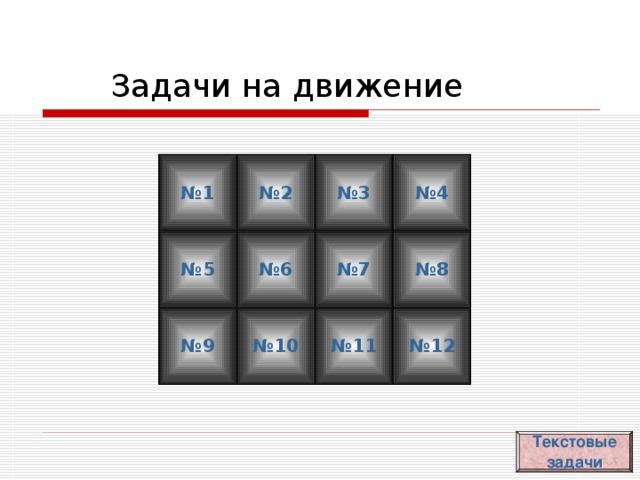 Задачи на движение №1 № 2 № 5 № 6 № 3 № 9 № 4 № 7 № 10 № 8 № 11 № 12 Текстовые задачи