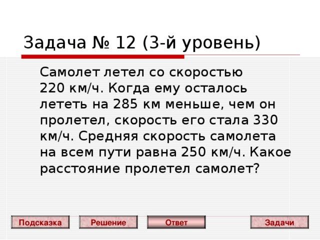 Задача № 3 (1-й уровень)  (Решение) Пусть s км — весь путь, Тогда ч — время, за которое поезд   прошел первую половину пути,  ч — время, за которое поезд     прошел вторую половину пути. Учитывая, что для нахождения средней скорости надо весь пройденный путь разделить на все время, составим формулу для нахождения средней скорости поезда: Ответ: средняя скорость поезда  Условие Задачи