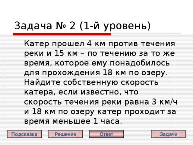 Задача № 1 ( 1 -й уровень)  (Подсказка) Введите переменную  х км/ч – скорость первого велосипедиста. Учтите, что первый велосипедист находился в пути на 40 мин больше, чем второй. Условие