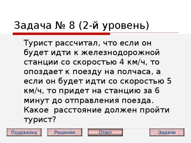 Задача № 2 ( 1 -й уровень)  (Решение) Ответ: собственная скорость катера 27  км/ч Задачи Условие
