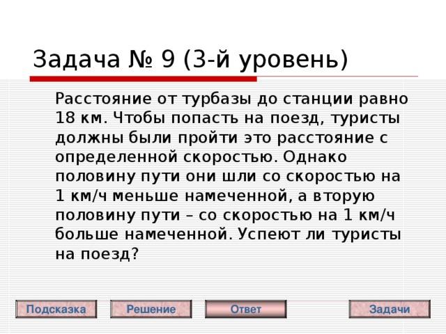Задача № 2 ( 1 -й уровень)  (Ответ) Собственная скорость катера 27 км/ч Задачи Условие