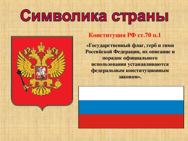 именно герб гимн и флаг российской федерации описание порядок использования обозначение актуально для
