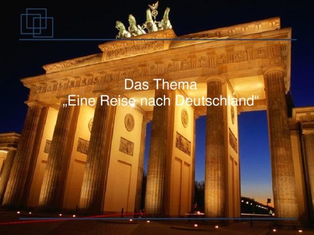 """Das Thema """" Eine Reise nach Deutschland"""""""