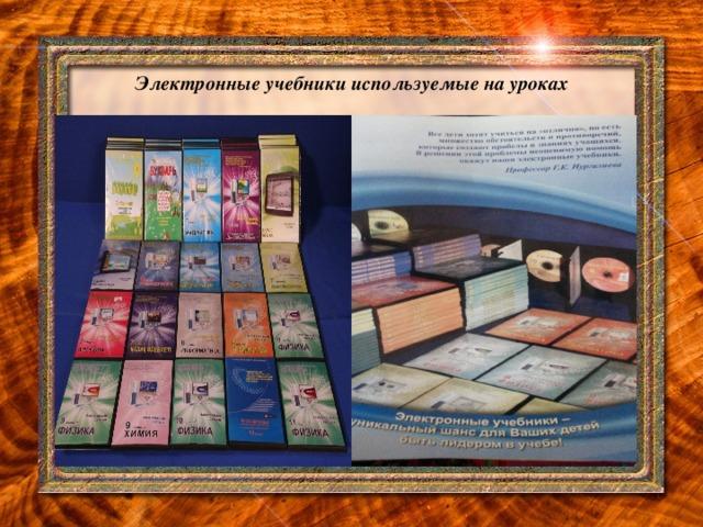 Электронные учебники используемые на уроках