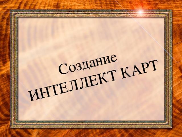 Создание  ИНТЕЛЛЕКТ КАРТ