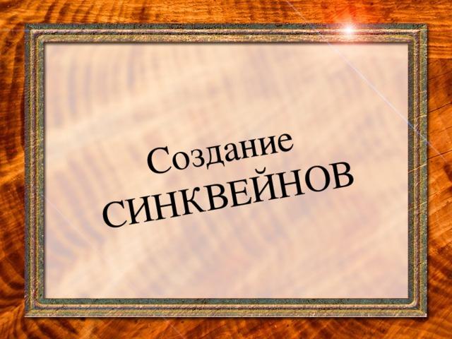 Создание  СИНКВЕЙНОВ