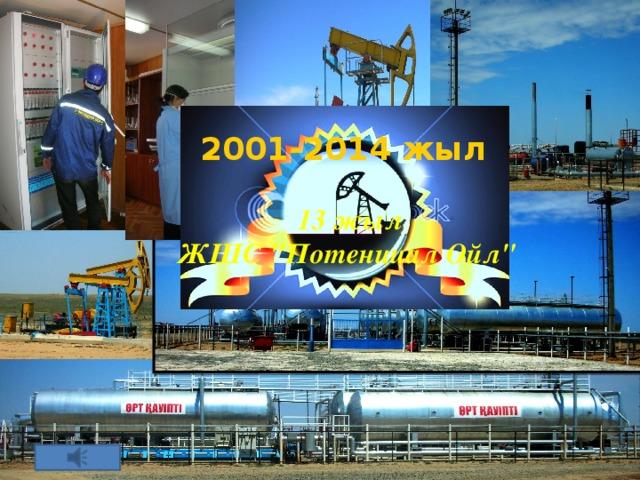 2001-2014 жыл  13 жыл ЖШС