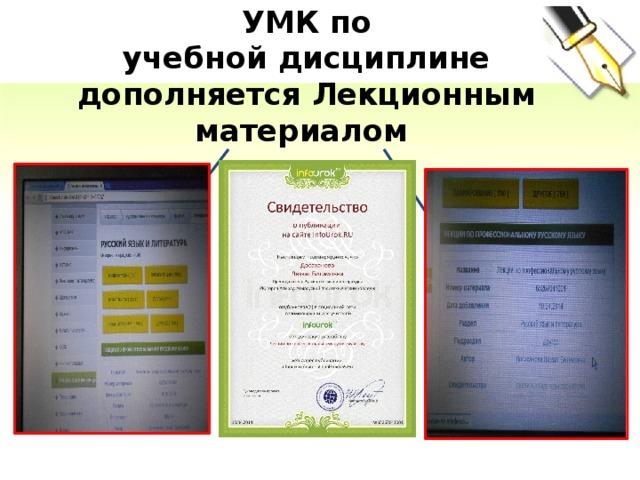 УМК по  учебной дисциплине дополняется Лекционным материалом