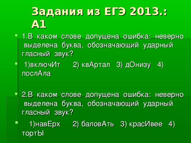 Задания из ЕГЭ 2013.: А1