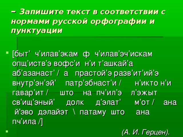 – Запишите текст в соответствии с нормами русской орфографии и пунктуации