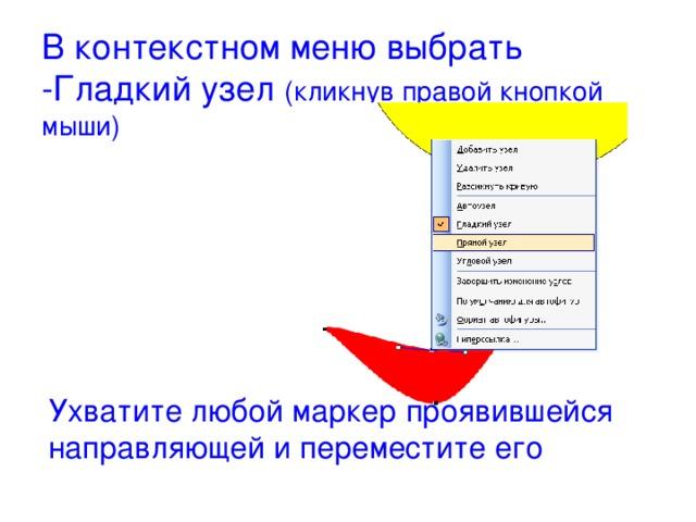 В контекстном меню выбрать -Гладкий узел (кликнув правой кнопкой мыши) Ухватите любой маркер проявившейся направляющей и переместите его