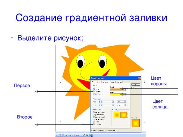 Создание градиентной заливки Выделите рисунок;  Цвет короны Первое Цвет солнца Второе