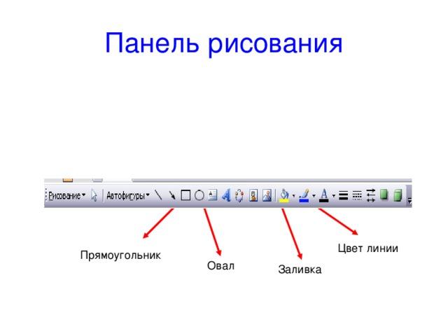 Панель рисования Цвет линии Прямоугольник Овал Заливка