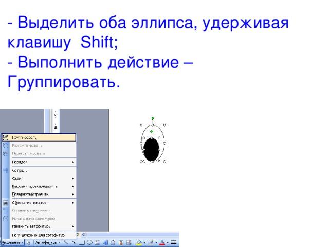 - Выделить оба эллипса, удерживая клавишу Shift ;  - Выполнить действие – Группировать.