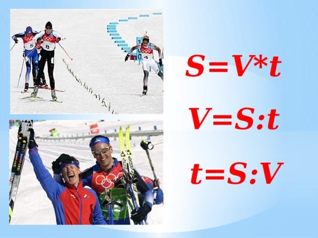 S=V*t V=S:t t=S:V