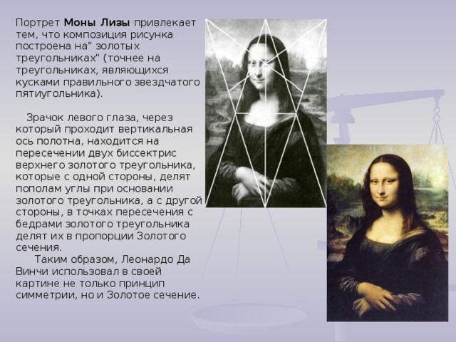Портрет Моны Лизы привлекает тем, что композиция рисунка построена на