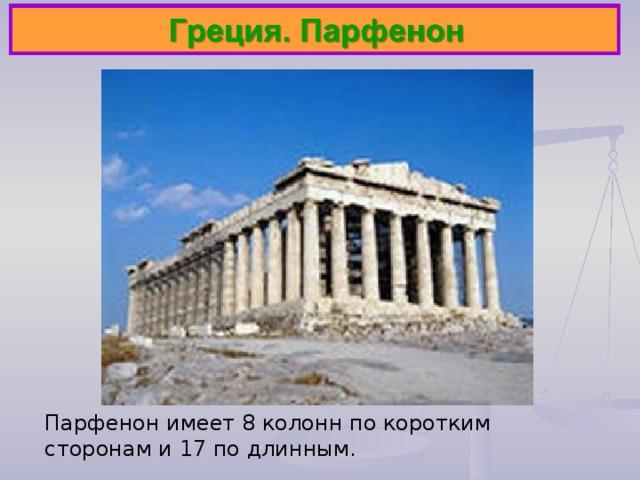 Парфенон имеет 8 колонн по коротким сторонам и 17 по длинным.