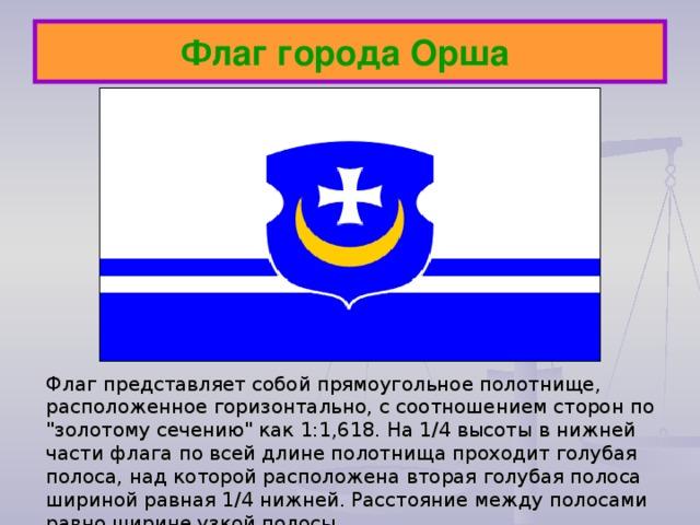 Флаг города Орша Флаг представляет собой прямоугольное полотнище, расположенное горизонтально, с соотношением сторон по