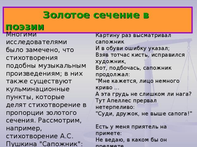 Золотое сечение в поэзии Многими исследователями было замечено, что стихотворения подобны музыкальным произведениям; в них также существуют кульминационные пункты, которые делят стихотворение в пропорции золотого сечения. Рассмотрим, например, стихотворение А.С. Пушкина