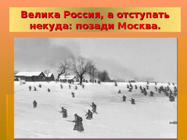 Велика Россия, а отступать некуда: позади Москва.