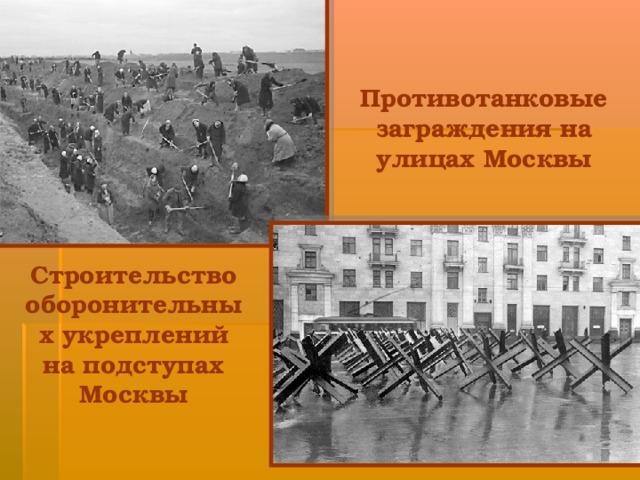 Противотанковые заграждения на улицах Москвы Строительство оборонительных укреплений на подступах Москвы