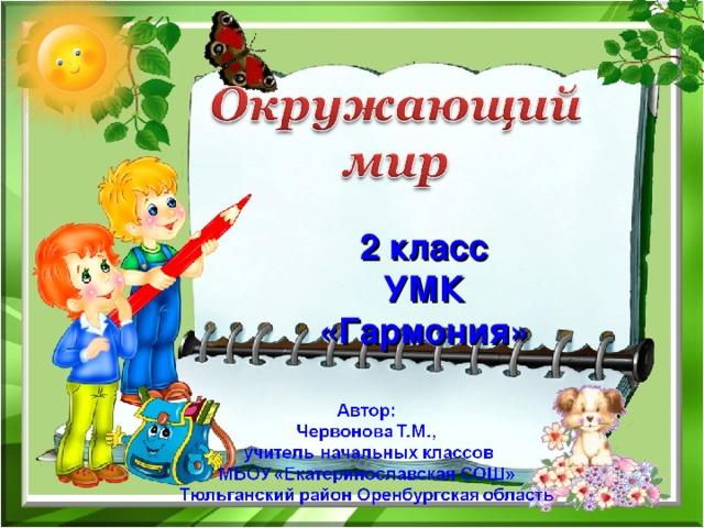2 класс УМК «Гармония»