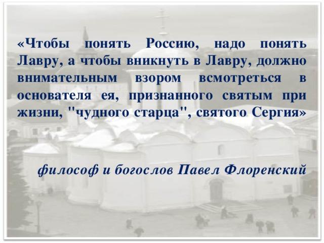 «Чтобы понять Россию, надо понять Лавру, а чтобы вникнуть в Лавру, должно внимательным взором всмотреться в основателя ея, признанного святым при жизни,