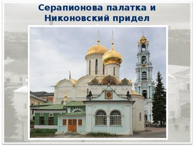 Серапионова палатка и Никоновский придел