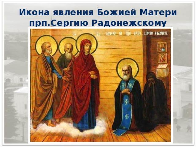 Икона явления Божией Матери прп.Сергию Радонежскому