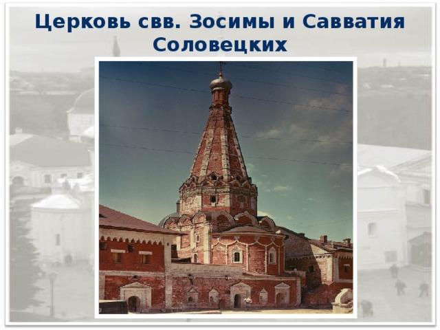 Церковь свв. Зосимы и Савватия Соловецких
