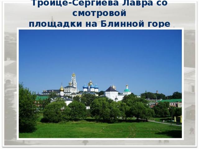 Троице-Сергиева Лавра со смотровой  площадки на Блинной горе   Pedsovet.su Екатерина Горяйнова