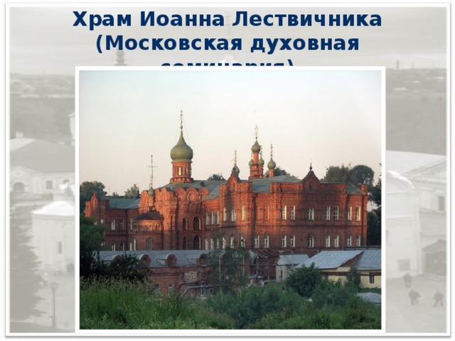 Храм Иоанна Лествичника  (Московская духовная семинария)