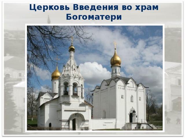 Церковь Введения во храм Богоматери