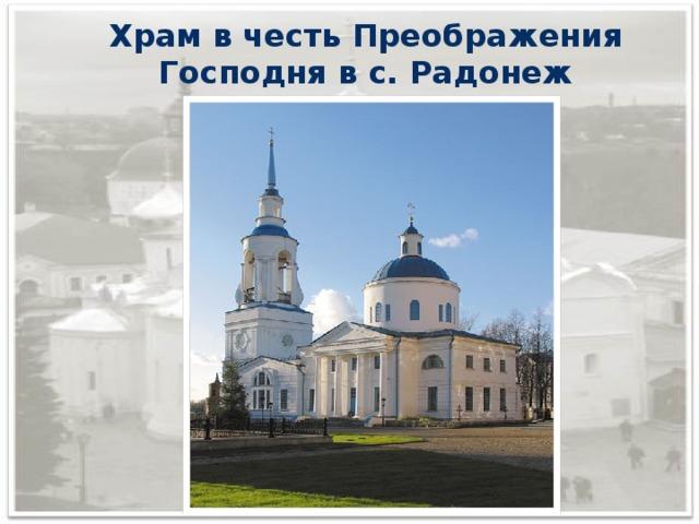Храм в честь Преображения Господня в с. Радонеж
